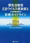慢性活動性EBウイルス感染症とその類縁疾患の診療ガイドライン(2016) [ 日本小児感染症学会 ]