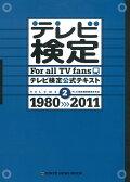 テレビ検定公式テキスト(volume 2(1980→2)