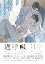 過呼吸[DVD&フィルムコミック] (ダリアコミックスユニ) [ プンパンキュ ]
