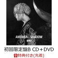 【先着特典】ANSWER... SHADOW (初回限定盤B CD+DVD)(オリジナルポスター(絵柄未定))