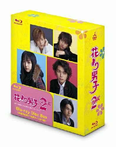 花より男子2(リターンズ) Blu-ray Disc Box【Blu-ray】