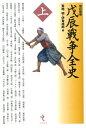 戊辰戦争全史(上)改訂新版 [ 菊池明 ]