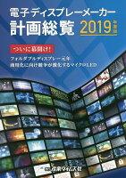 電子ディスプレーメーカー計画総覧(2019年度版)
