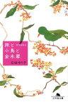 旅と小鳥と金木犀 天然日和2 (幻冬舎文庫) [ 石田ゆり子 ]