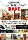 100円グッズのおしゃれ収納テクニック1000! (TJ MOOK)