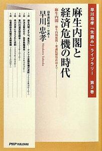 【送料無料】麻生内閣と経済危機の時代