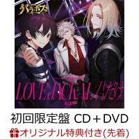 【楽天ブックス限定先着特典】LOVE JACKAL 君だけ E.P. (初回限定盤 CD+DVD) (L判ブロマイド(JEALOUS))