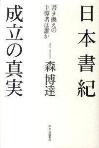 日本書紀成立の真実
