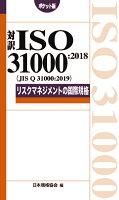 対訳1SO 31000:2018(JIS Q 31000:2019)リスクマネジメントの国際規格[ポケット版]