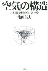 【送料無料】「空気」の構造 [ 池田信夫 ]