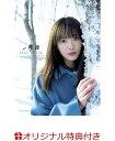 【楽天ブックス限定特典】田村保乃 1st写真集 一歩目(ポストカード) [ Takeo Dec. ]
