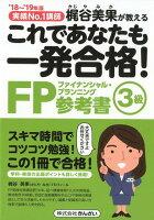 これであたなも一発合格!FP3級参考書('18〜'19年版)
