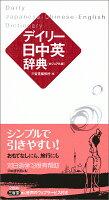 デイリー日中英辞典 カジュアル版