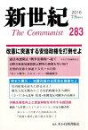 新世紀(第283号(2016 7月)) 日本革命的共産主義者同盟革命的マルクス主義派機関誌 改憲に突進する安倍政権を打倒せよ