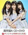 【楽天ブックス限定先着特典】僕だって泣いちゃうよ (通常盤A CD+DVD) (生写真付き)