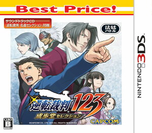 【楽天ブックスならいつでも送料無料】逆転裁判123 成歩堂セレクション Best Price!