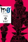 ID-0 2 Vive hodie. --今日生きよ (ハヤカワ文庫JA) [ 菅 浩江 ]