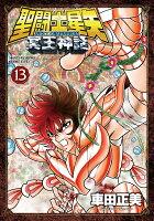 聖闘士星矢 NEXT DIMENSION 冥王神話(13)
