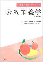 公衆栄養学(改訂第6版)