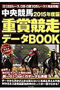 【楽天ブックスならいつでも送料無料】中央競馬重賞競走データBOOK(2015年度版);