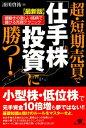 【送料無料】超・短期売買で「仕手株投資」に勝つ!最新版