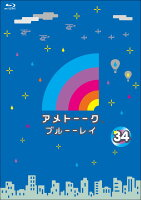 アメトーーク 34【Blu-ray】