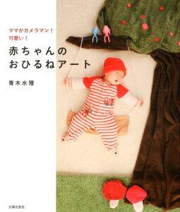 【送料無料】赤ちゃんのおひるねアート [ 青木水理 ]