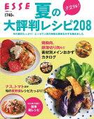 決定版 夏の大評判レシピ208