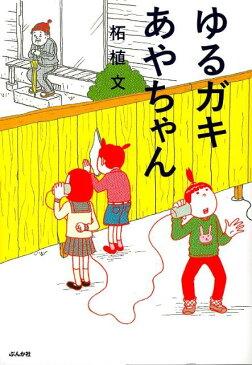 ゆるガキあやちゃん (ぶんか社コミックス) [ 柘植文 ]
