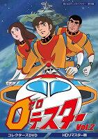 想い出のアニメライブラリー 第96集 ゼロテスター コレクターズDVD Vol.2 <HDリマスター版>
