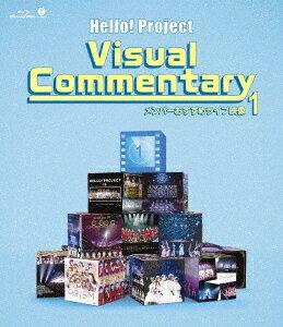 Hello!Project Visual Commentary メンバーおすすめライブ映像 1【Blu-ray】
