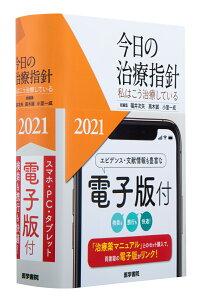 今日の治療指針 2021年版[ポケット判]