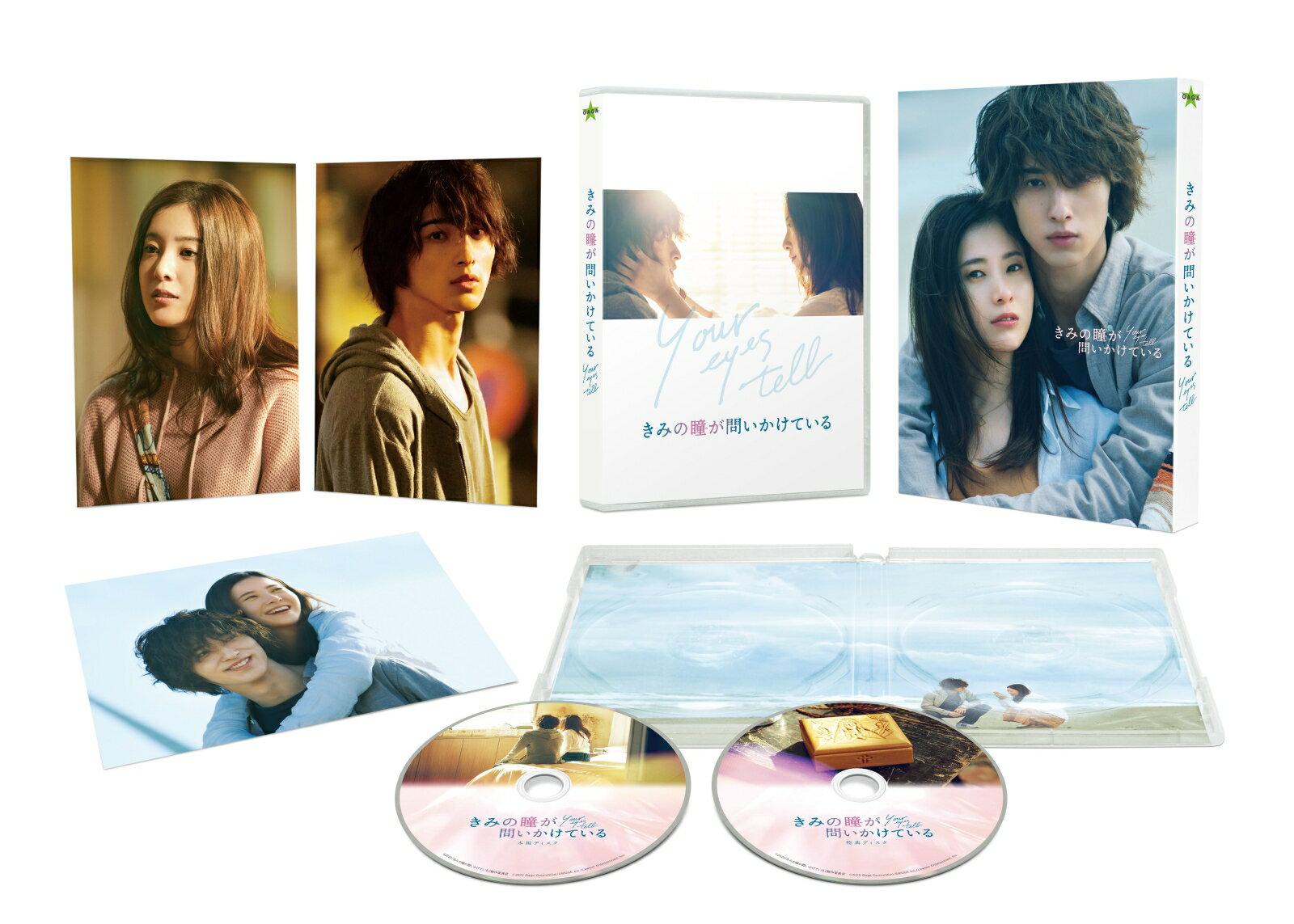 きみの瞳が問いかけている Blu-rayコレクターズ・エディション<2枚組>【初回生産限定】アウターケース+ポストカード3枚付【Blu-ray】