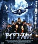 アイアン・スカイ【Blu-ray】 [ ユリア・ディーツェ ]