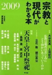 【楽天ブックスならいつでも送料無料】宗教と現代がわかる本(2009) [ 渡邊直樹(編集者) ]