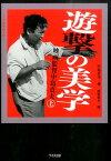 遊撃の美学(上) 映画監督中島貞夫 (ワイズ出版映画文庫) [ 中島貞夫 ]
