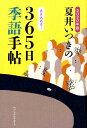 夏井いつきの365日季語手帖(2020年版) [ 夏井いつき ]