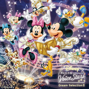 Disney 声の王子様 Voice Stars Dream Selection 3