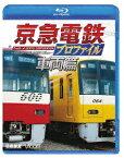 京急電鉄プロファイル〜車両篇〜 京浜急行電鉄全線87.0km【Blu-ray】 [ (鉄道) ]