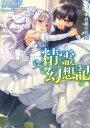 精霊幻想記(5.) 白銀の花嫁 (HJ文庫) [ 北山結莉 ]