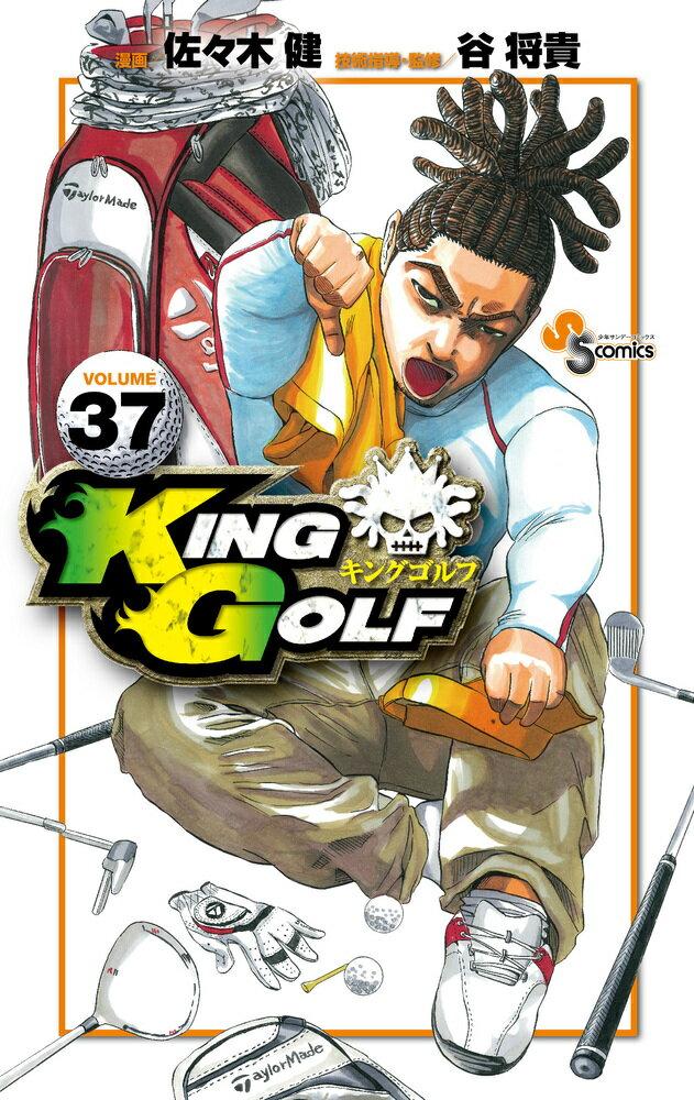 少年, 小学館 少年サンデーC KING GOLF37