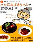 NHK「きょうの料理ビギナーズ」ブック ハツ江おばあちゃんの定番おかず (生活実用シリーズ) [ 高木 ハツ江 ]
