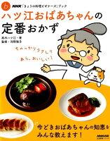 NHK「きょうの料理ビギナーズ」ブック ハツ江おばあちゃんの定番おかず