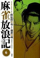 麻雀放浪記(6)