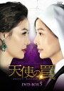 天使の罠 DVD-BOX5 [ ユン・ソイ ]