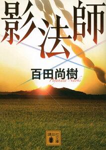 【送料無料】影法師 [ 百田尚樹 ]