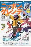 ニッポンのゲレンデ(2016)