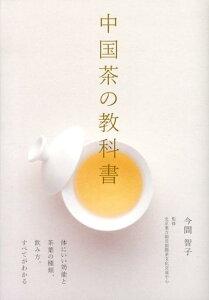 【送料無料】中国茶の教科書 [ 今間智子 ]