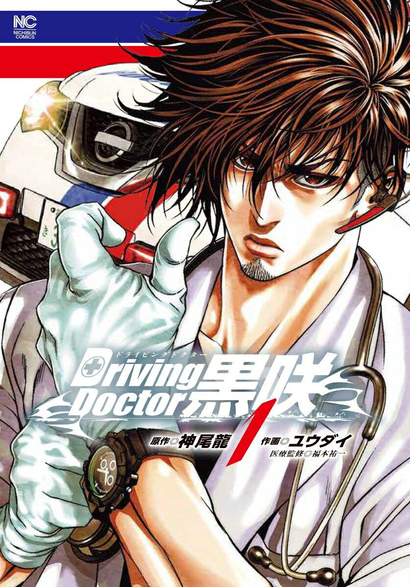 Driving Doctor 黒咲 ( 1)