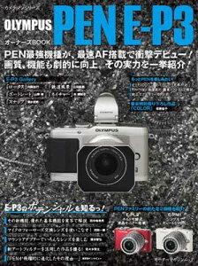 【送料無料】オリンパス PEN E-P3オーナーズBOOK